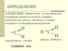 Презентация по химии на тему Альдегиды Кетоны  слайда 2 ОПРЕДЕЛЕНИЕ АЛЬДЕГИДЫ Сnh2n 1oН это органические соединения молекулы кото