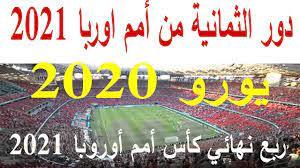 يورو 2020.| دور ال8 من يورو 2021 - ربع نهائي كأس أمم أوروبا 2021 – دور  الثمانية من امم اوربا 2021 - YouTube
