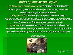 Презентация на тему ГОУ ВПО Поморский государственный  5 Виды компьютерных