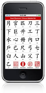 alphabet in chinese chinese alphabet symbols at good characters