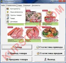 АИС учета товарооборота торговой компании продукты питания  АИС учета товарооборота торговой компании продукты питания