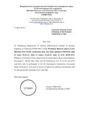 Examples Of Visa Invitation Letters Cav 2013