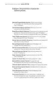 Антропология и социология тема научной статьи по социологии  Показать еще