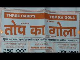 Kalyan Mumbai Khajana 2 Youtube Videos Vidpler Com