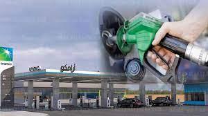أرامكو تعلن أسعار البنزين لشهر اغسطس 2021 بعد 24 ساعة| مؤشرات لارتفاع اسعار  البنزين الجديدة في السعودية - كورة في العارضة