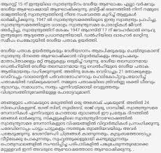 independence day malayalam essay essay in independence day malayalam essay 2017
