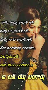 Pin By Osuri Jayanthi On Love Quotes In Telugu Love Quotes In