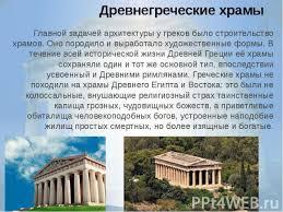 Древняя Греция Культура Презентация