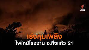 ไฟไหม้โรงงานในซอยกิ่งแก้ว 21 บาดเจ็บ 10 คน