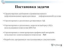 Презентация на тему Дипломный проект на тему Разработка  3 Постановка задачи Сформулировать требования к функциональным и нефункциональным характеристикам информационной системы
