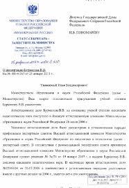 Бурматова продолжают теснить Прокуратура потребовала снять  Сам Бурматов все обвинения опровергает