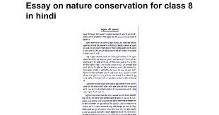 essay on nature conservation for class in hindi google docs