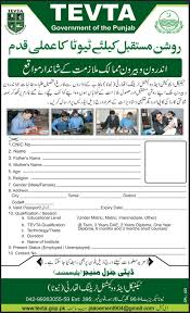 latest tevta jobs in and abroad