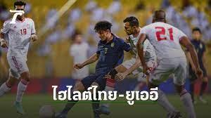 จัดเต็ม ชมคลิปไฮไลต์ ทีมชาติไทย พ่าย ยูเออี 1-3 ศึกคัดบอลโลก 2022