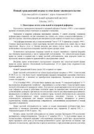 Реферат на тему Новый гражданский кодекс и земельное  Реферат на тему Новый гражданский кодекс и земельное законодательство