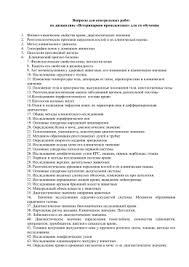 Варианты контрольных работ для студентов го курса диагностика с  Вопросы для контрольных работ по дисциплине Ветеринарная