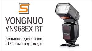 StrobiusREVIEW   <b>Yongnuo YN968EX</b>-<b>RT</b> - <b>вспышка</b> с LED-лампой ...