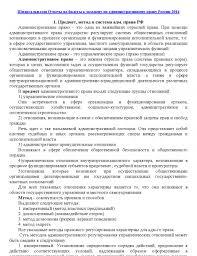 Ответы на билеты к экзамену по административному праву России  Ответы на билеты к экзамену по административному праву России