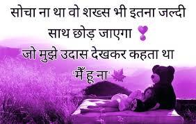 friendship breakup es for whatsapp dp friendship love good morning status romantic hindi free wallpaper backgrounds larutadelsorigens
