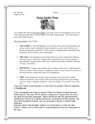 great gatsby essay questions