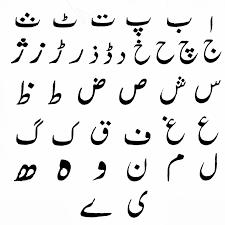 Pakistans Native Languages Have Perso Arabic Alphabets