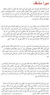 my favourite hobby is reading essay in urdu my hobby essay in  my favourite hobby is reading essay in urdu my hobby essay in english hobby is a constructive work which can com