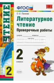 Книга Литературное чтение Проверочные работы класс ФГОС  Литературное чтение Проверочные работы 2 класс