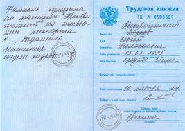 Примеры заполнения трудовой книжки Внесения записи об изменении фамилии на основании паспорта