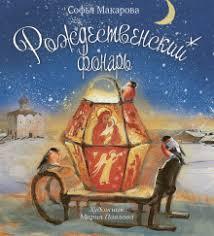 """Книга: """"<b>Рождественский фонарь</b>"""" - София Макарова. Купить книгу ..."""
