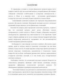 ВВЕДЕНИЕ Налоговый контроль Республики Беларусь совершенствование  ЗАКЛЮЧЕНИЕ Налоговый контроль Республики Беларусь совершенствование реферат по праву
