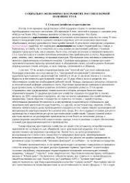 Социально экономическое развитие и политическое положение Украины  Социально экономическое развитие России в первой половине xvi в реферат по истории скачать бесплатно