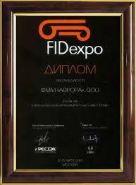 Мебельная фабрика Аврора Фабрика Дипломы и награды Диплом победителя Предприниматель года