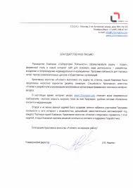 Отзыв на образовательную программу образец cocomboalenensko s diary  отзыв на образовательную программу образец
