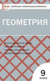 Контрольно измерительные материалы Геометрия класс ФГОС  Контрольно измерительные материалы Геометрия 9 класс ФГОС