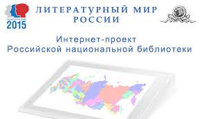 Российская национальная библиотека Санкт Петербург Проект Литературная карта России