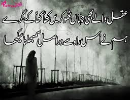 Poetry Sad Love Poetry In Urdu Images For Facebook Sad Urdu