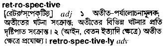 Retrospective English To Bengali Meaning Of Retrospective Bdword Com