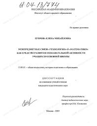 Диссертация на тему Межпредметные связи технологии и  Диссертация и автореферат на тему Межпредметные связи технологии и математики как