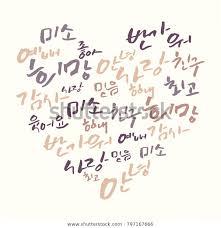 Korean Letters Vector Heart Shape Korean Letters Hangul Stock Vector