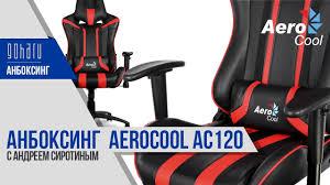 Стоит ли обратить внимание на геймерское <b>кресло AeroCool</b> ...