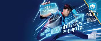 เงินฝาก Krungthai NEXT Savings   ธนาคารกรุงไทย