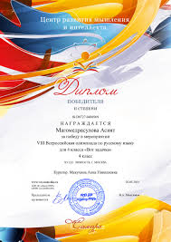 Объявляем победителей viii Всероссийской олимпиады по русскому  магомедрасулова вот задачка 3 тур русский 2 степени