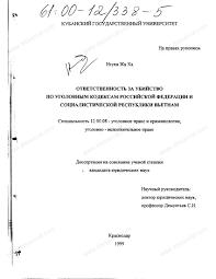Диссертация на тему Ответственность за убийство по уголовным  Диссертация и автореферат на тему Ответственность за убийство по уголовным кодексам Российской Федерации и Социалистической