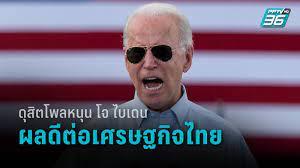ดุสิตโพล คนไทย หนุน ไบเดน นั่ง ปธน.สหรัฐ คาดมีผลต่อเศรษฐกิจไทยดีขึ้น :  PPTVHD36
