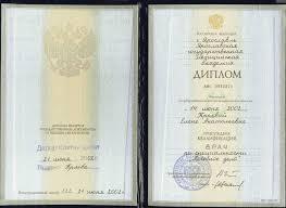 Пример диплома врача ООО Мёбиус Воронеж Изображение Пример диплома врача