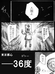 Twoucan 令和ちゃん の注目ツイートイラストマンガコスプレ