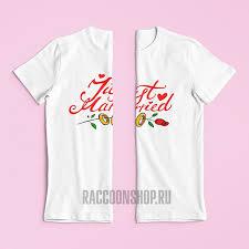 """Парные <b>футболки</b> для мужа и жены """"<b>Just married""""</b> - Доставка по ..."""