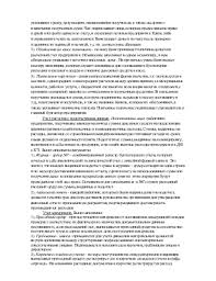 Отчет по учебной практике в качестве помощника бухгалтера  Отчет по учебной практике в качестве помощника бухгалтера Заполнение бухгалтерских документов Изучение программы 1С бухгалтерия