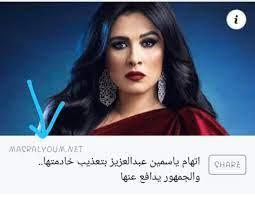 مروة عبدالمنعم تفجع بوفاة عمها واتهامات تلاحقها بقتل عاملتها! | وطن يغرد  خارج السرب