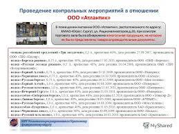 Презентация на тему МРУ Росалкогольрегулирования по Уральскому  19 Проведение контрольных мероприятий